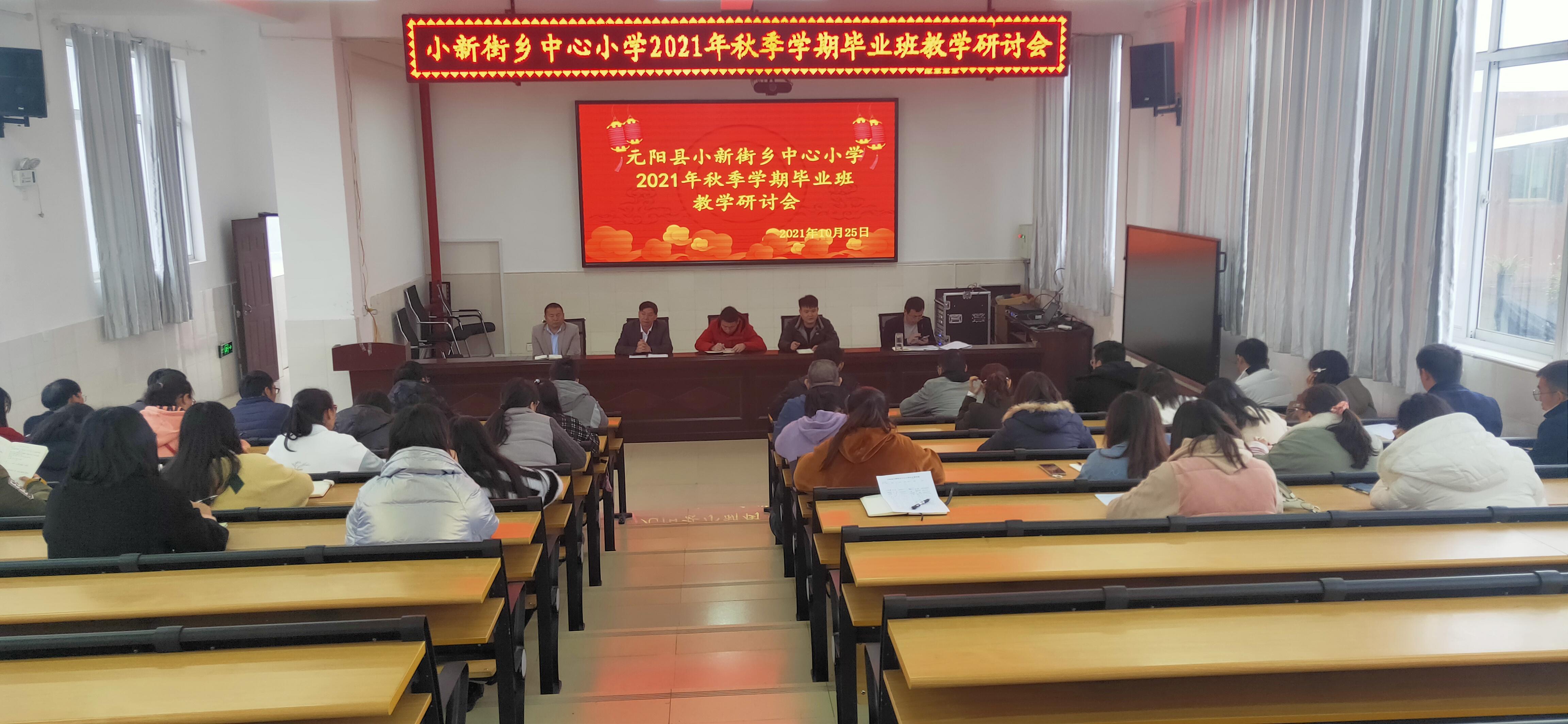 小新街乡中心小学召开教学研讨会