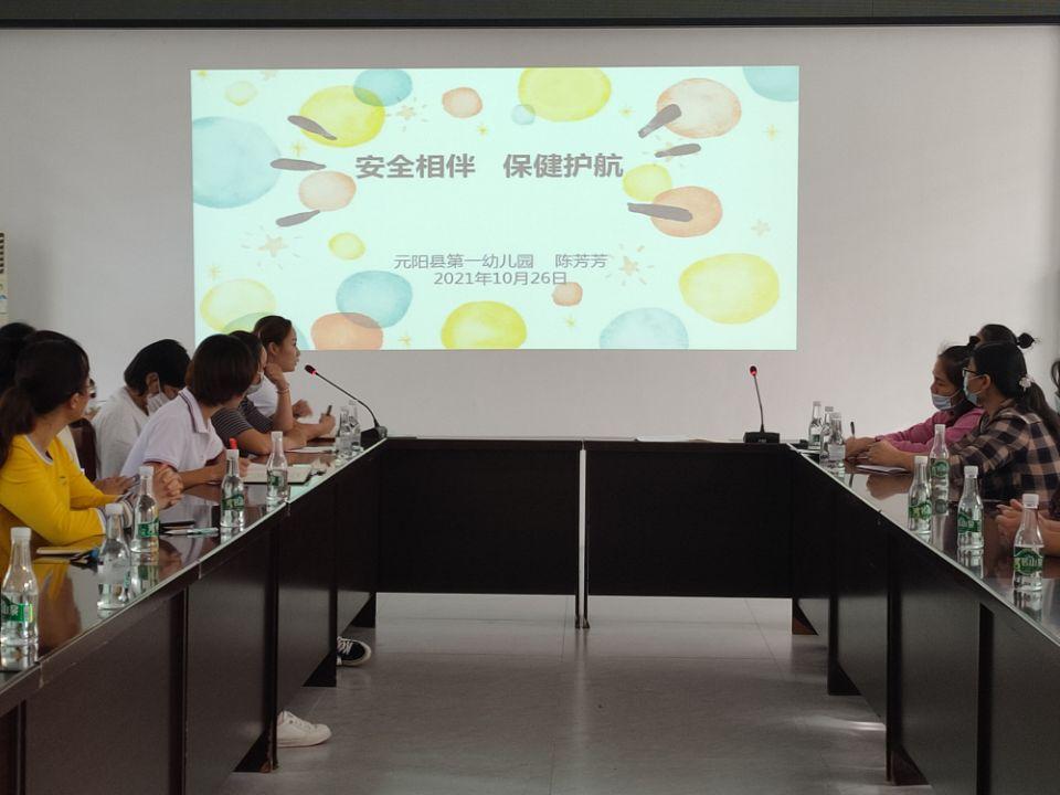 县第一幼儿园召开伙委会暨家委会会议